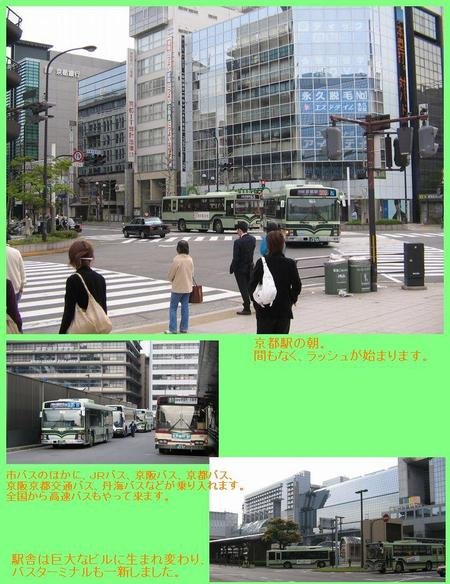 07_kyoto_eki_new01_1