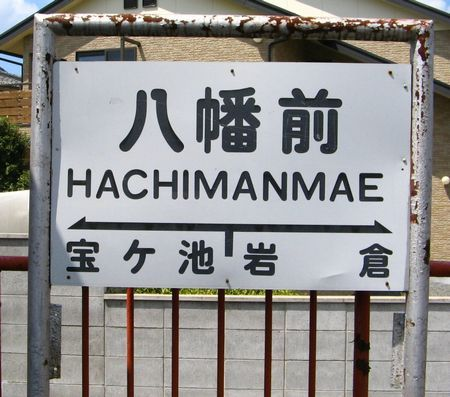 Hachiman_eki01