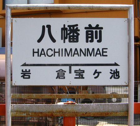 Hachiman_eki02