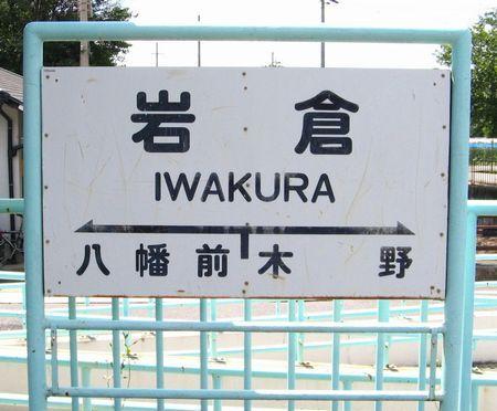 Iwakura_eki01