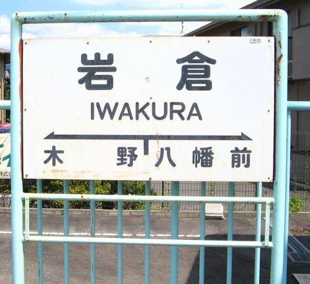 Iwakura_eki02