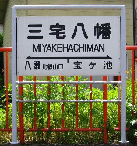 Miyake_eki01