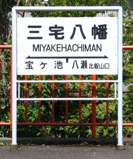 Miyake_eki02