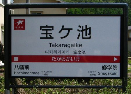 Takaragaike_eki02