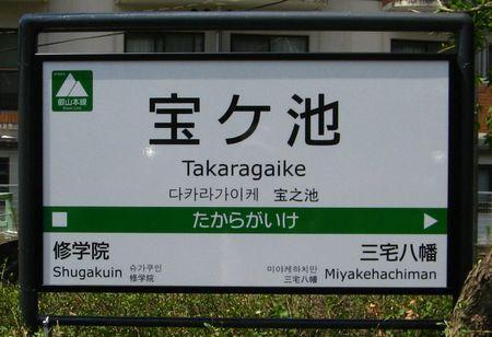 Takaragaike_eki03