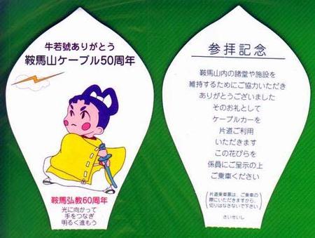 Kuramayama07