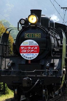Oigawa200804_94