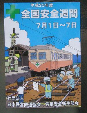 2008_anzen01