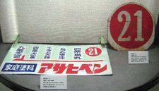 Haishi30nen06_2