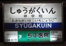 Station_no02