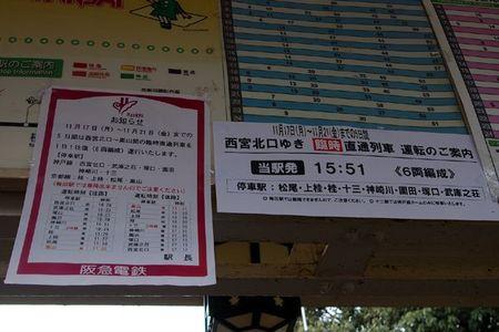 Arashiyama_rin06_2