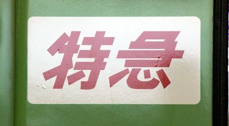 Sanjyo1900_04