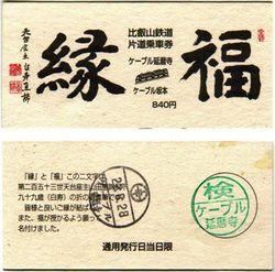 Hieizan201008_15_3