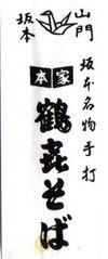 Hieizan201008_16_3