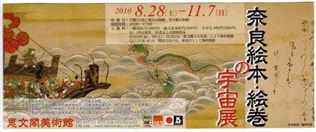 Nara_ehon01