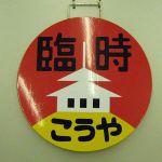 Kouyasan10