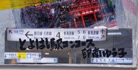 Station_art12