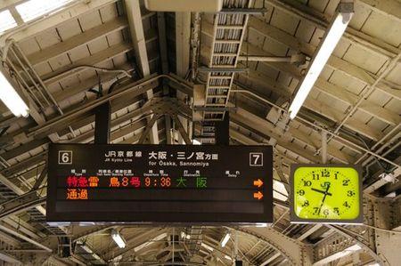Kyoto_eki_02