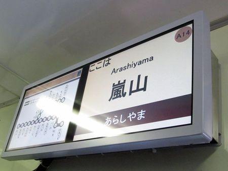 Arashiyama1315