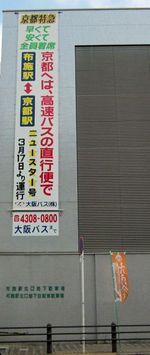Osaka_bus01_2