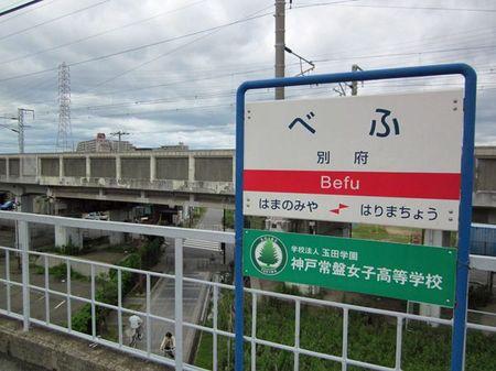 Befu02