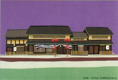 2011yoiyama01