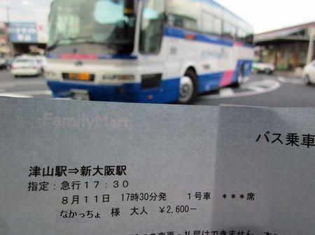 Jr_w_bus02