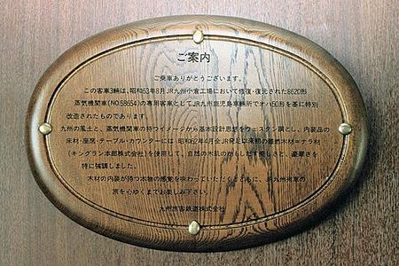 S6311kumamoto32