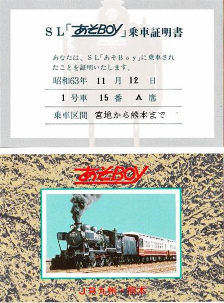 S6311kumamoto37