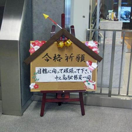 Nakanoshima01