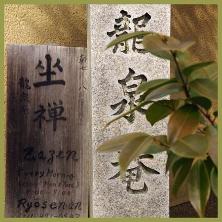 201203daitokuji09