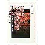Iwakura_nikki