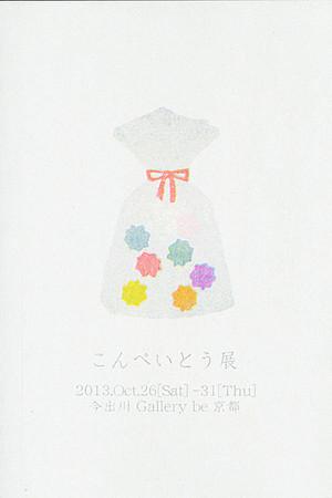 201310kamigyo10