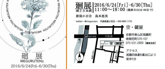 201606kyoto_gallery05_2