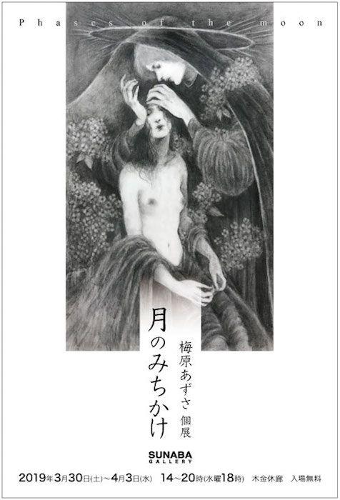 201904osaka_gallery01
