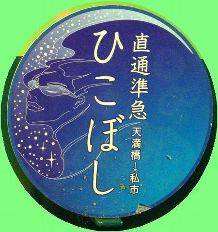 Hikoboshi01