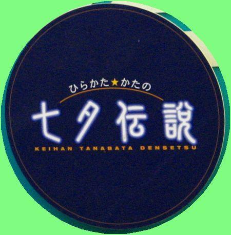 Hikoboshi02_1