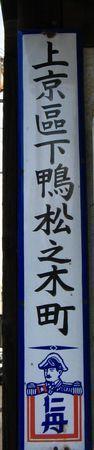 Shimogamo01_3
