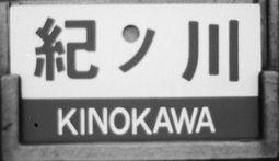 kinokawa01