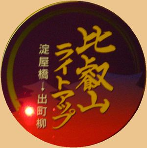 Hiei_ligtht_up01_2