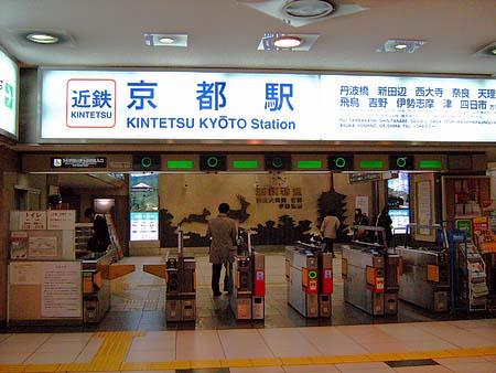 Kintethu_kyoto03