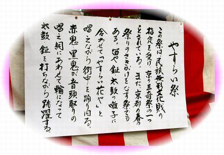 Yasurai11_2