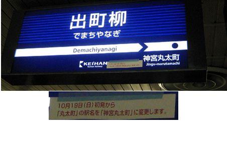 Demachi01