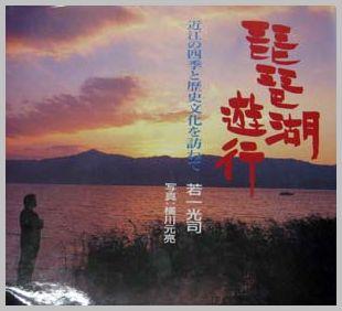 Biwako_yugyo01