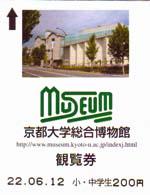 Kyodai_museum