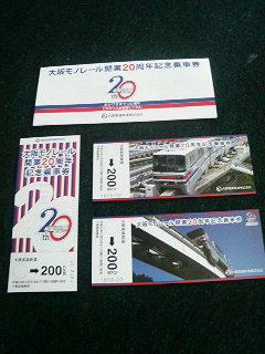 Osaka_monorail03