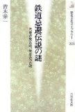 Tethudo_kihi_densetu_2