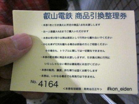 Keion2011_03