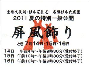 2011yoiyama02