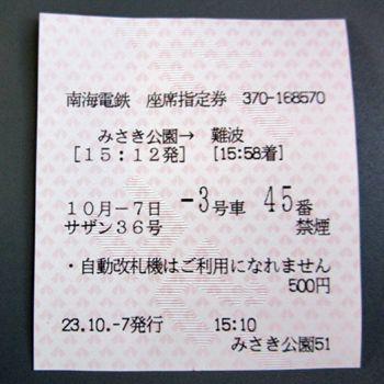 Tanagawa06